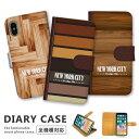 iPhone7 ケース iPhone7 plus ケース 送料無料 全機種対応 手帳型 スマホケース wood ウッド 木目 Brooklyn ブルックリン New York ニューヨーク NY SKIN 街並 ファッション アート CITYBOY シティー LONDON ネイティブ アメリカ HIPHOP ヒップホップ アーティスト