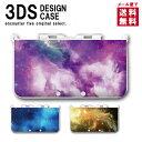 送料無料 NEW3DS LL 3DS LL カバー ケース デザイン おしゃれ 大人 子供 おもちゃ ゲーム 宇宙 幻想 星