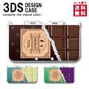 送料無料 3DS カバー ケース 3DS LL NEW3DS LL デザイン おしゃれ ホワイト チョコ 板チョコ 大人 子供 おもちゃ ゲーム アリス プレゼント