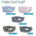 暑さ対策、熱中症対策グッズ Water Cool Scarf...