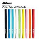 【お取寄せ】 IOMIC イオミック Putter Grip series パターグリップシリーズ Putter Grip Regular パター・グリップ レギュラー