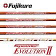 【お取寄せ】☆送料無料☆ スリーブ装着シャフト Fujikura フジクラ Speeder EVOLUTION II 10P18Jun16