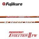 【お取寄せ】☆送料無料☆ シャフト交換含む Fujikura フジクラ Speeder EVOLUTION II FW 10P18Jun16