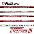【お取寄せ】☆送料無料☆ シャフト交換含む Fujikura フジクラ Speeder EVOLUTION III 10P01Oct16