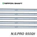 日本シャフト N.S.PRO 950GH #1〜W 10P05Nov16