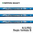 【お取寄せ】 日本シャフト N.S.PRO Regio Formula B -レジオ フォーミュラ B- 10P27May16