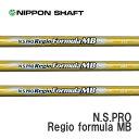 【テーラーメイド M1/M2/R15 スリーブ装着シャフト】 日本シャフト N.S.PRO Regio formula MB -レジオ フォーミュラ MB-