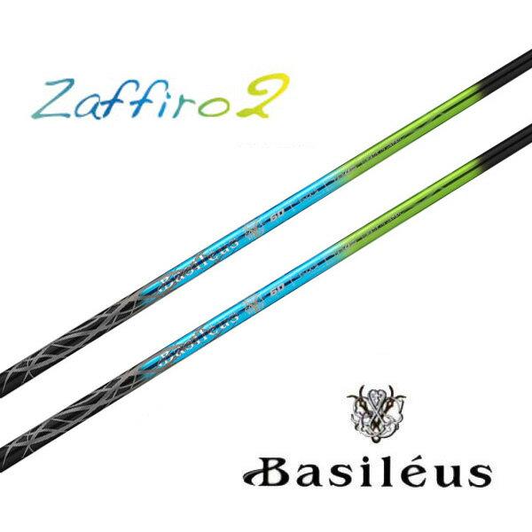 ☆送料無料☆【お取寄せ】 Triphas トライファス Basileus Zaffiro2 バシレウス ザフィーロ2 【宅配便対応】 ドライバーシャフト●シャフト単体