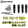 【お取寄せ】 TaylorMade/テーラーメイド US純正品 RBZ Stage2用スリーブ装着 ◆当店でシャフトを購入し装着する場合の工賃◆ 10P03Dec16