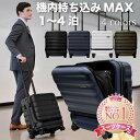 スーツケース 機内持ち込み MAXサイズ フロントオープン ...