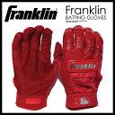 【希少!大人気!メンズ ベースボールバッティンググローブ】 FRANKLIN (フランクリン) CFX PRO CHROME DIP BATTING GLOVES (プロ クロー..