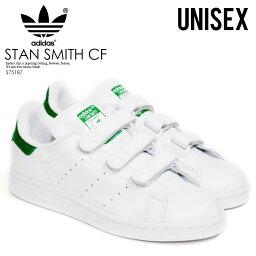 【希少!大人気!ユニセックスモデル】 adidas(アディダス)STAN SMITH CF (スタン スミス CF) <strong>ベルクロ</strong> スニーカー FTWWHT/FTWWHT/GREEN (ホワイト/グリーン) S75187【外箱ダメージあり】 ★