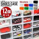 1960円クーポン配布中【新色追加 全10色 12個セット】LEYL 横型 シューズボックス クリア スニーカー 収納 ケース コレクション 靴 クリアシューズケース 靴収納ボックス 靴収納ケース 透明 下駄箱 靴箱 シューズ 積み重ね 組み立て式 SHOES CASE SHOES BOX