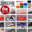 【新色追加 組合せ自由 全10色/6個セット】 LEYL 横型 シューズボックス クリア スニーカー 収納 ケース コレクション 靴 クリアシューズケース 靴収納ボックス 靴収納ケース 透明 下駄箱 靴箱 シューズ 積み重ね 組み立て式 SHOES CASE SHOES BOX