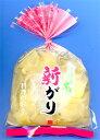 いま話題沸騰中!遠藤食品の「酢しょうが」とえいえば【お寿司屋さんの寿司ガリ】新がり 白 食べきりサイズ 80g (巾着袋)