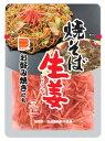 【塩分控えめ 低塩分】焼きそばによく合う紅しょうが 焼きそば生姜 食べきりサイズ 50g (小袋 パック)
