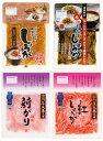 【送料無料】エンドーの生姜漬物 選り取り4点セット【メール便】