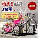 日本燕三条製 送料無料 自転車スタンド 自転車ラック サイクルスタンド サイクルラック 工事不要!スタンドいらずの横風に強い 頑丈自..