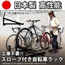 送料無料 自転車スタンド 自転車ラック サイクルスタンド サイクルラック 工事不要!
