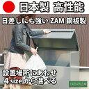 幅90奥行35高さ80センチ【新発売記念価格】【日本製】日差しとサビに強いZAM鋼板ゴミステーション ゴミ箱 屋外 ダストボックス