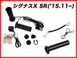 【ENDURANCE】シグナス-X SR(SEA5J)('16〜) CYGNUS-X SR(SEA5J)('16〜) グリップヒーターセットHG115