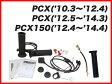 【ENDURANCE】PCX('10.3〜'12.4) PCX('12.5〜'14.3) PCX150('12.4〜'14.4) グリップヒーターセット NEO115