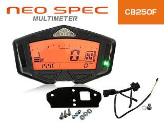 CB250FNEO-SPECマルチメーターセット【5月中旬発売予定】