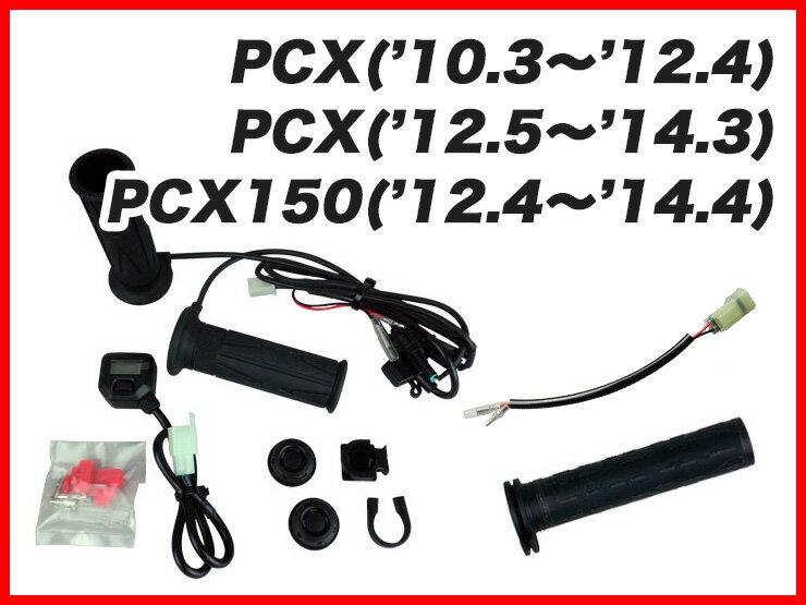 【ENDURANCE】PCX('10.3〜'12.4) PCX('12.5〜'14.3) PCX150('12.4〜'14.4) グリップヒーターセット HG115 ホットグリップ/電圧計付/5段階調整/エンドキャップ脱着可能/全周巻き/バックライト付/安心の180日保証