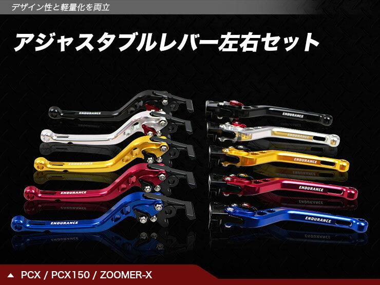 ZOOMER-X PCX PCX150 HQ アジャスタブルレバー左右セット(全5色)【1612-HQ】【PCX_10】【ZMR_10】