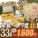 【ネコトイレ 猫用 トイレ ペレット】猫砂☆33リットル 送料無料♪ 木質ペレット(真庭ペレット) 20kg ペレットストーブ用燃料・猫砂にOK!☆商品到着まで少しだけお時間ください。02P03Dec16