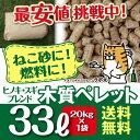 【ネコトイレ ペレット】木質ペレット(ヒノキ・スギ) ブレンド33リットル 20kg 猫トイレ 檜・