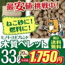 香り高い\ヒノキ・スギブレンド/木質ペレット 33リットル 20kg 猫トイレ 檜・杉 ペレット ストーブ 燃料・猫砂用 (ネコ砂・ねこ砂)用として使用可能! 02P03Dec16