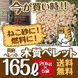 木質ペレット (真庭ペレット) 33リットル×5袋 計165リットル 20kg 5袋 100kg ペレットストーブ 用燃料・ネコ砂 (猫砂・ねこ砂)用 多頭飼いにもOK! P20Aug16