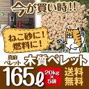 木質ペレット (真庭ペレット) 33リットル×5袋 計165リットル 20kg 5袋 100kg ペレットストーブ 用燃料・ネコ砂 (猫砂・ねこ砂)用 多頭飼いにもOK! 02P03Dec16