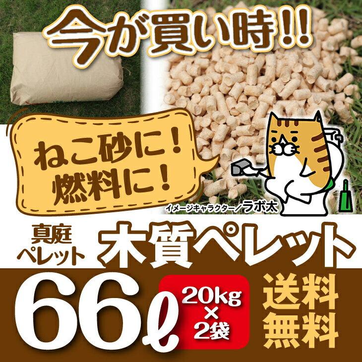 【ペレットストーブ用燃料】【ネコ砂・猫砂】木質ペレット (真庭ペレット)20kg 2袋 40kg 猫ちゃんのトイレ用にもOK!
