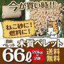 猫 トイレ 猫砂用木質ペレット!商品到着までの時間にゆとりが☆ 33リットル×2袋 計66リットル(真庭ペレット20kg 2袋)40kg ネコトイレ 02P05...