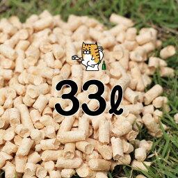 <strong>猫砂</strong> 木質ペレット 33リットル ネコ砂 代用品 最安値挑戦中! 送料無料