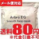 【メール便対応】アルブロEGスムースフェイスマスク40枚【EGF配合フェイスマスク】