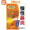 【第2類医薬品】【送料無料!3個セット!】慢性鼻炎 辛夷清肺...