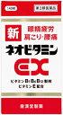【 新 】 新ネオビタミンEX140錠 「クニヒロ」 【皇漢堂製薬】 【第3類医薬品】【fs2gm】【b_2sp0601】【Be_3/4_1】