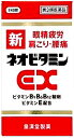 [newly]240 tablets of newly neo-vitamins EX &quot;Kunihiro&quot; [Japan and China temple medicine manufacture] [the third kind pharmaceutical products] [fs2gm] [b_2sp0601] [Be_3/4_1]