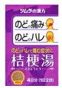 【第2類医薬品】ツムラ  桔梗湯エキス【ききょうとう】 顆粒 8包 散剤【P25Apr15】