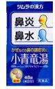 せき・鼻水に!ツムラ 小青竜湯 エキス錠(しょうせいりゅうとう) A48錠 【第2類医薬品】錠剤
