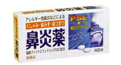 "Rhinitis medications A ""Kunihiro"" 48 tablets (moisture)"