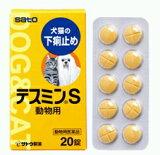 【佐藤製薬】動物用  テスミンS  20錠【動物用医薬品】【ペット用医薬品】【P25Jan15】