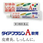 【第3類医薬品】【内外薬品】ダイアフラジンA軟膏 20g