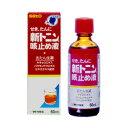 せき、たんにサトウ製薬 新トニン咳止め液 60ml 【第(2)類医薬品】【YDKG-kj】