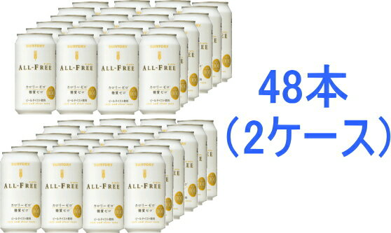 Alfred (non alcohol) 350ml×48 books (2 cases)