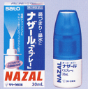 [Sato Pharmaceutical] [will take its ease tomorrow] ナザールスプレー (pump) [blue box ☆】 30 ml 【 second pharmaceutical products 】 air spray]