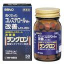 【第3類医薬品】佐藤製薬ラングロン 100カプセル【P25Jan15】
